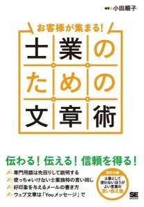 『お客様が集まる!士業のための文章術』(小田順子著/翔泳社)の装丁(表紙)