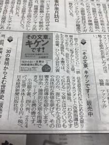 日経新聞の広告記事