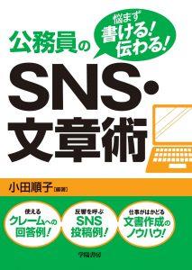 画像:『悩まず書ける! 伝わる! 公務員のSNS・文章術』(小田順子著)の表紙