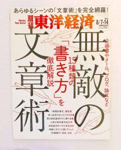 週刊東洋経済の表紙